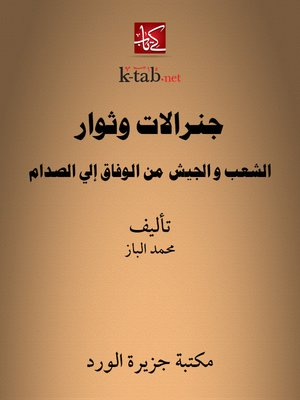 cover image of جنرالات وثوار