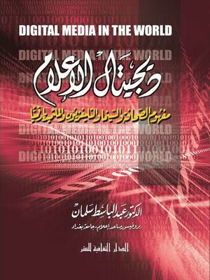 cover image of ديجيتال الإعلام