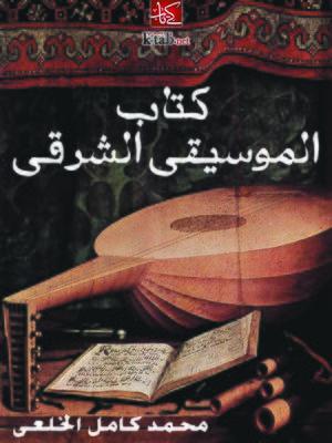 cover image of كتاب الموسيقى الشرقي