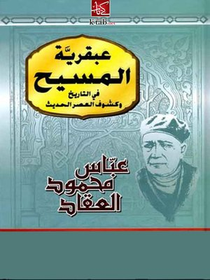 cover image of عبقرية المسيح في التاريخ وكشوف العصر الحديث