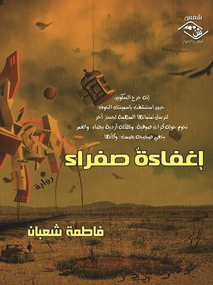 cover image of إغفاءةٌ صفراء