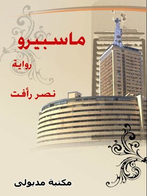 cover image of ماسبيرو