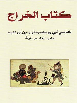 تحميل كتاب الخراج لأبي يوسف pdf