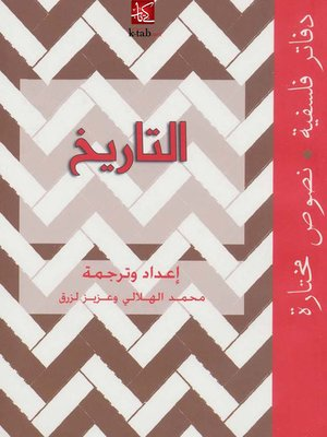 cover image of التاريخ