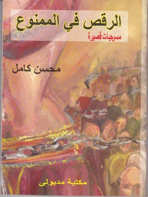cover image of الرقص فى الممنوع