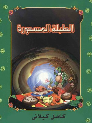 cover image of العلبة المسحورة