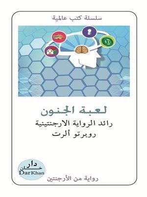 cover image of لعبة الجنون