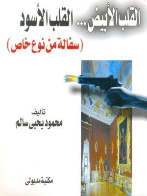 cover image of القلب الأبيض .. القلب الأسود