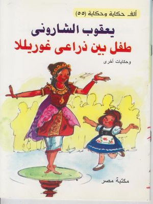 cover image of طفل بين زراعى غوريللا