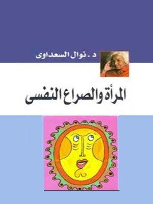 cover image of المرأة والصراع النفسى