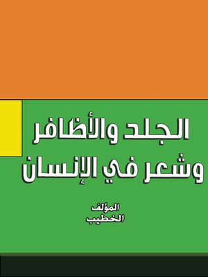 cover image of الجلد والأظافر والشعر في الإنسان