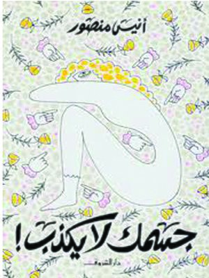 cover image of جسمك لا يكذب