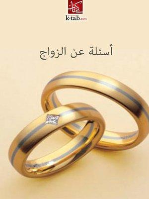cover image of أسئلة عن الزواج