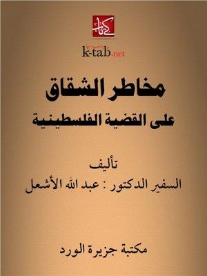cover image of مخاطر الشقاق على القضية الفلسطينية