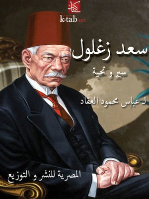 cover image of سَعـــدُ زَغلُول