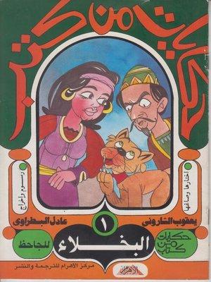 cover image of حكايات من كتب - البخلاء