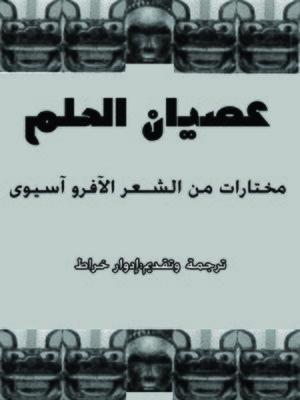 cover image of عصيان الحلم