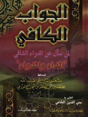 cover image of الجواب الكافي