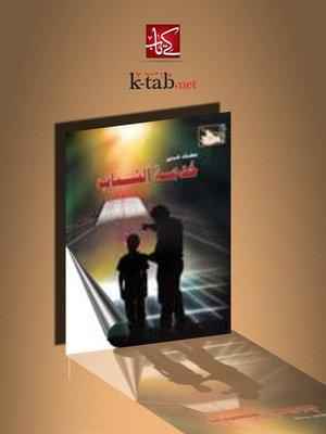 cover image of معك في خدمة الشباب