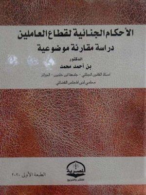cover image of الأحكام الجنائية لقطاع العاملين