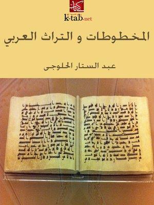 cover image of المخطوطات والتراث العربي