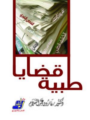 cover image of قضايا طبية