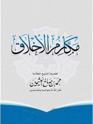 cover image of مكارم الأخلاق