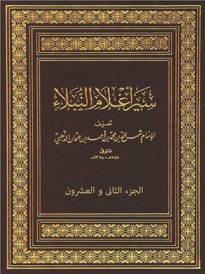 cover image of سير أعلام النبلاء - الجزء الثاني والعشرون