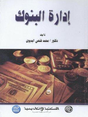 cover image of water freshment إعذاب المياه