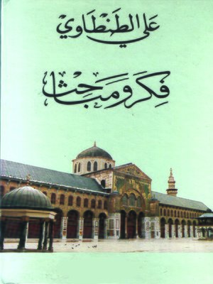 cover image of فكر ومباحث