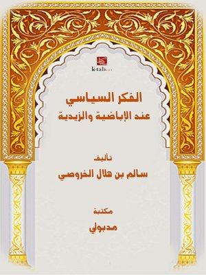 cover image of الفكر السياسي عند الإباضية والزيدية