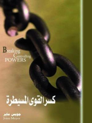 cover image of كسر القوى المسيطرة