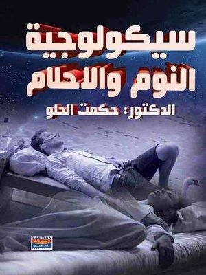 cover image of سيكولوجية النوم والأحلام