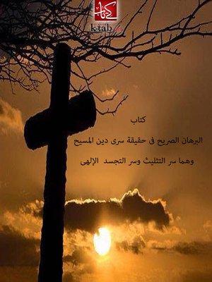 cover image of البرهان الصريح في حقيقة سريّْ دين المسيح