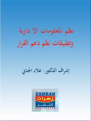 cover image of نظم المعلومات الإدارية وتطبيقات نظم دعم القرار