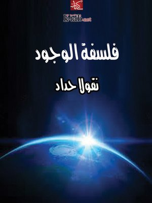 cover image of فلسفة الوجود