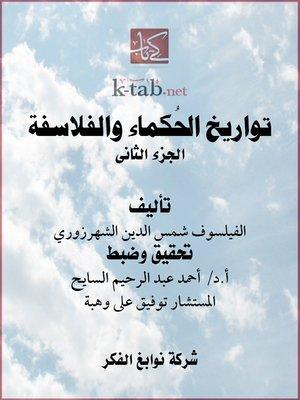 cover image of تواريخ الحُكماء والفلاسفة - الجزء الثاني