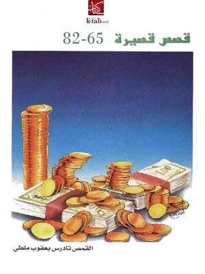 cover image of قصص قصيرة من قصة خمسة وستون الى اثنان وثمانون