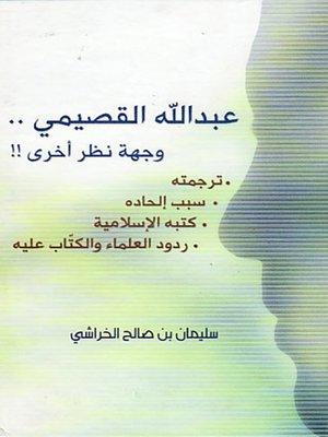 cover image of عبد الله القصيمى وجهة نظر آخرى