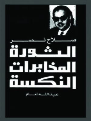 cover image of صلاح نصر - الثورة،المخابرات،النكسة