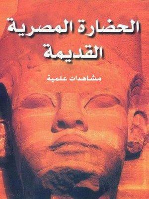 cover image of الحضارة المصرية القديمة مشاهدات علمية