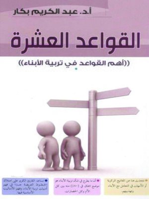 cover image of القواعد العشرة