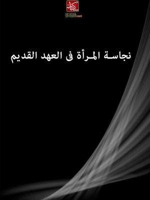 cover image of نجاسة المراة فى العهد القديم