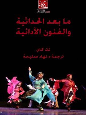cover image of مابعد الحداثة و الفنون الادائية