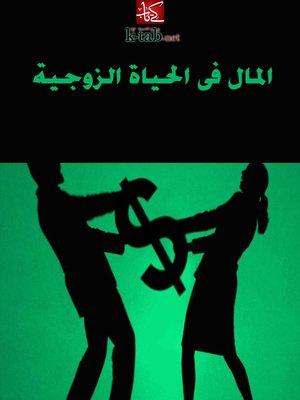 cover image of المال في الحياة الزوجية