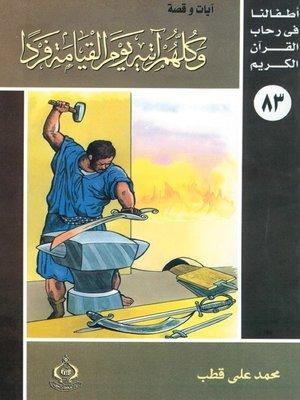 cover image of أطفالنا فى رحاب القرآن الكريم - (83)وكلهم آتيه يوم القيامة فردا