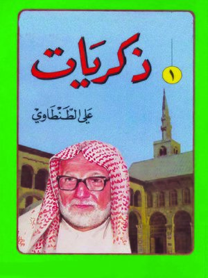 cover image of ذكريات على الطنطاوى الجزء الاول