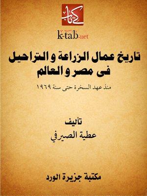 cover image of تاريخ عمال الزراعة و التراحيل فى مصر و العالم