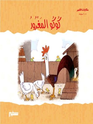 cover image of حكايات القمر - كوكو المغرور