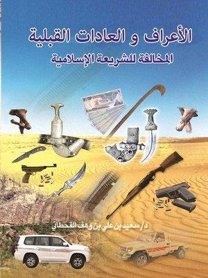 cover image of الأعراف و العادات القبلية المخالفة للشريعة الاسلامية